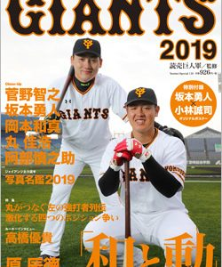 GIANTS 2019 和と動 (YOMIURI SPECIAL 120)  好評発売中です!
